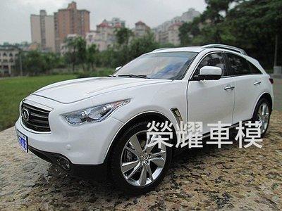 榮耀車模 個人化汽車模型製作 訂製 INFINITI FX35 FX50 QX70 白色