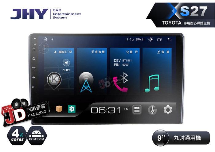 【JD汽車音響】JHY X27 XS27 TOYOTA 通用機 9吋專車專用安卓主機 4+64G 聲控系統。小葳助手