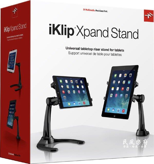 《民風樂府》IK Multimedia iKlip Xpand Stand 全功能 iPad 平板電腦專用桌架