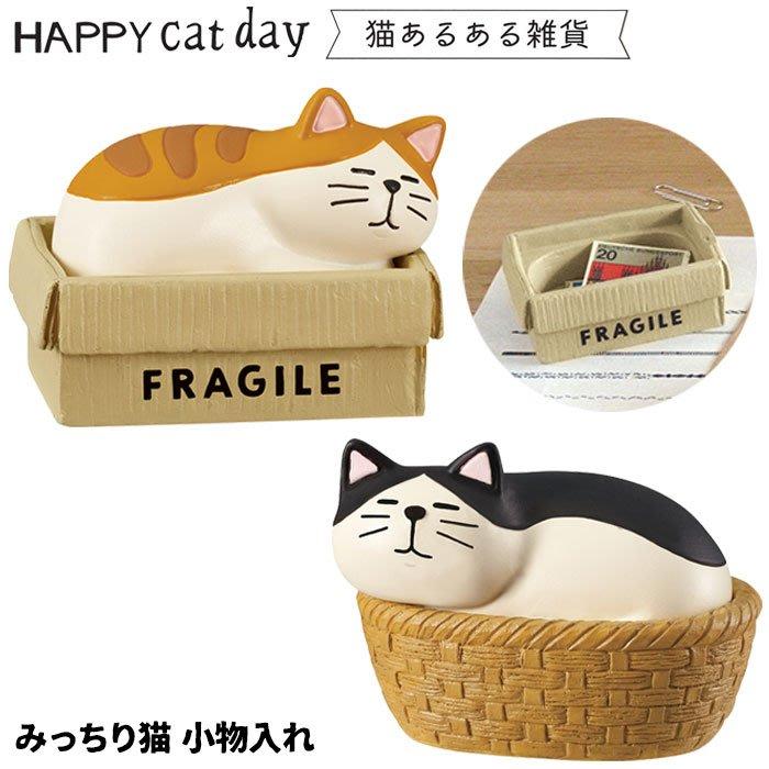 《齊洛瓦鄉村風雜貨》現貨 日本雜貨zakka 日本正版decole 貓咪造型小東西收納 桌上小擺飾 療癒小物