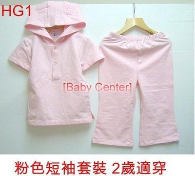 ~Baby Center~連帽短袖上衣 長褲 套裝  每套只要100元.2歲寶貝適穿.HG1