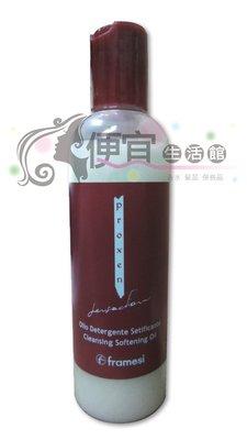 便宜生活館【洗髮乳】Framesi 雲緹佛媚絲 NO.4蜂膠柔潤潔髮油250ML 染燙受損髮專用
