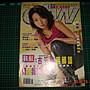 《時報周刊 NO.1175 》2000年9月 封面: 林曉...