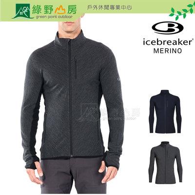 《綠野山房》Icebreaker 男 2色 DESCENDER 刷毛保暖外套 GT240 中層衣 IB104853