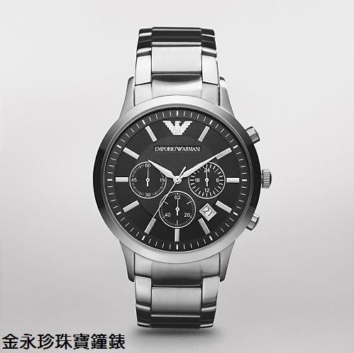金永珍珠寶鐘錶* ARMANI錶 原廠真品 三眼計時碼錶 AR2434 生日 情人節禮物 送鍍膜*