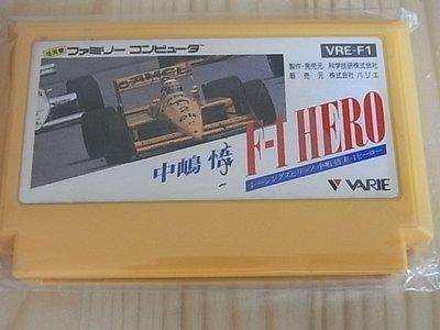 【小蕙館】.FC日版卡帶 ~ 中嶋 悟 F-1 HERO F1賽車
