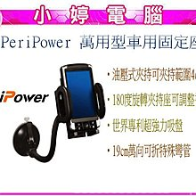 【小婷電腦*手機車用固定座】全新 PeriPower 萬用型車用固定座 8PPEHR272