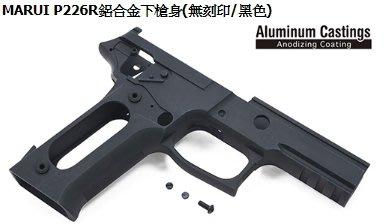 JHS((金和勝 槍店))警星 MARUI P226R鋁合金下槍身(無刻印/黑色) P226-60(B)
