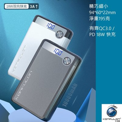 KONFULON 10000mAh 快充外置充電器 充電寶 Power Bank PD QC3.0 快充 手機 Switch Macbook Q11