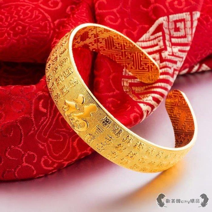 鍍金手鍊 女滿天星福字手鐲歐幣仿黃金手鐲送媽媽首飾不掉色