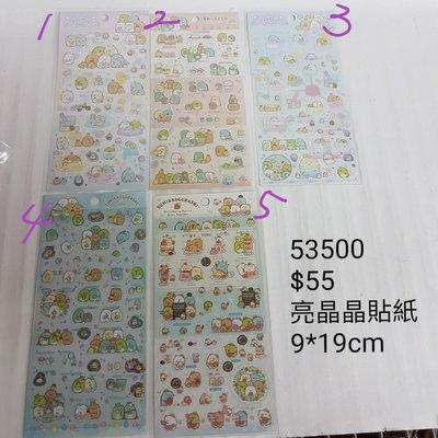 【日本進口】角落生物~亮晶晶貼紙$55 /個