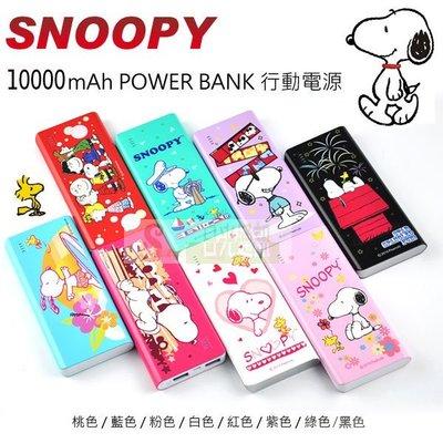 s日光通訊@【SNOOPY】史努比 SNOOPY 10000mAh 移動式電源 行動電源/充電器/可充式鋰聚合物行動電源