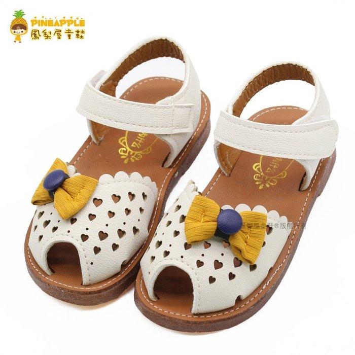 《鳳梨屋童鞋》日雜穿搭款 軟Q護趾涼鞋 童鞋【D8970-016】米色