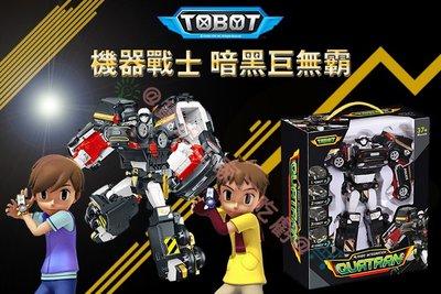 TOBOT 暗黑巨無霸 機器戰士 小孩 聖誕節 韓國 進化 BET 超級 車子 大型 機器人 W+C+D+R 變身