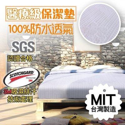 台灣製 醫療級 3M專利 SGS認證 床包式防水保潔墊 單人加大 3.5*6.2 保潔墊【B1035】