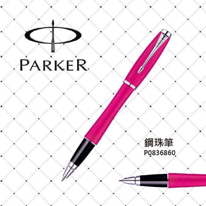 派克 PARKER URBAN 都會系列 桃紅白夾 鋼珠筆 P0836860 鋼筆 原子筆