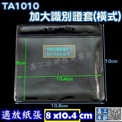 嘉工本部✚現貨~TA1010 加大 PVC 識別證套(橫式) 名牌套 會員卡套 證件套 職務名牌套 參展證套 悠遊卡套