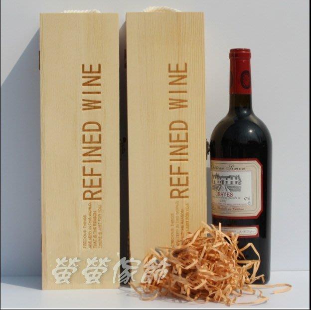 【螢螢傢飾】翻蓋單支松木加大酒盒  葡萄酒木盒 紅酒木盒 白酒禮盒 高檔包裝盒 禮品盒 紅酒木箱