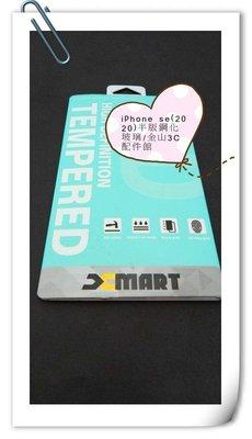 金山3C配件館 iphone se (2020)(4.7吋) 9H鋼貼 鋼化玻璃貼 玻璃膜 鋼膜 鋼化貼 貼到好$100