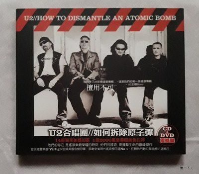 U2樂團 How to dismantle an atomic bomb 如何拆除原子彈 CD+DVD專輯
