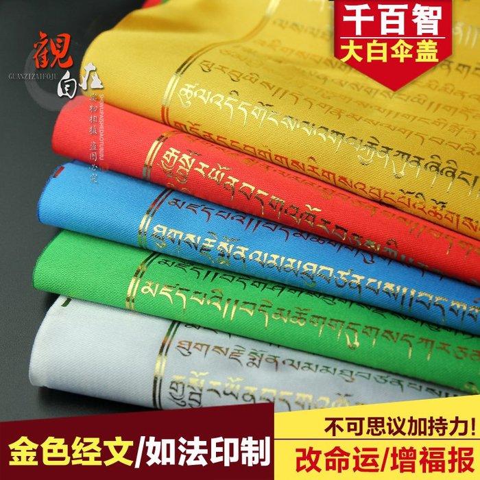 聚吉小屋 #千百智經幡大白傘蓋金字經文西藏佛教五色綢緞經旗風馬旗龍達20面