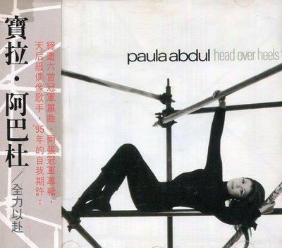 《絕版專賣》Paula Abdul 寶拉阿巴杜 / Head Over Heel 全力以赴 (歐版.側標完整)