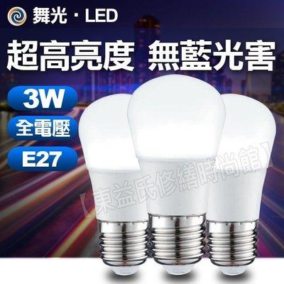 附發票 舞光 LED 3W 燈泡 白光 黃光 全電壓 CNS 無藍光【東益氏】售 3.5W 億光 8W 飛利浦 13W 彰化縣