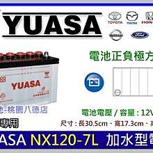 ☆銓友電池☆桃園電池☆實體店面 YUASA NX120-7L 加水保養型汽車電池 TUCSON SANTAFE