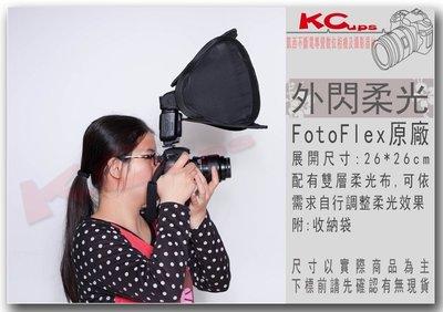 【凱西不斷電】FotoFlex 柔光箱...