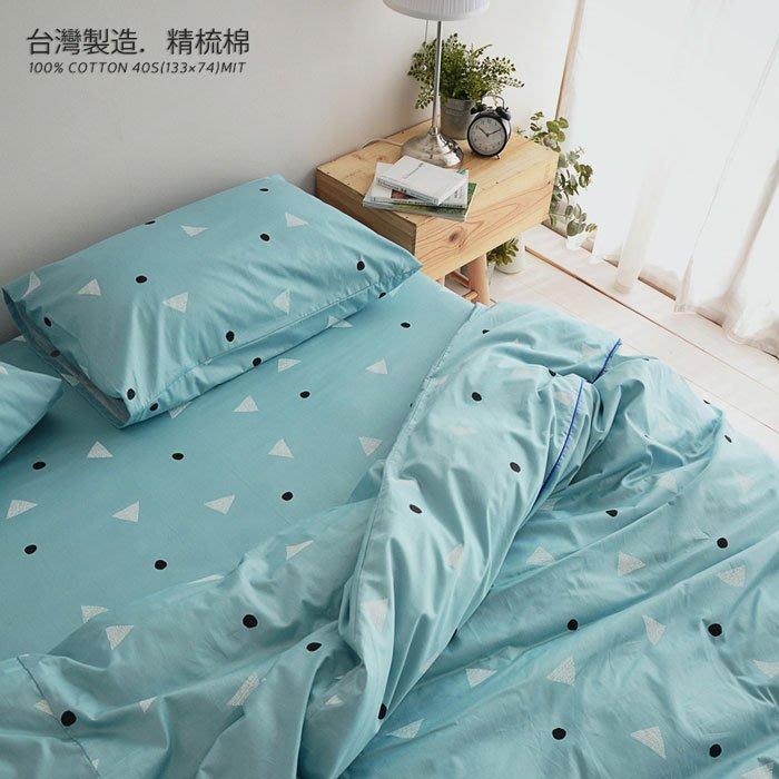 MIT精梳棉【法式甜派-藍色】雙人/床包薄被套組-絲薇諾