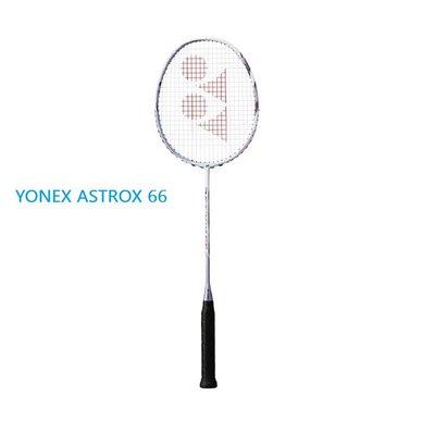 YONEX ASTROX 66頂級高彈力碳纖維羽球拍*送穿BG-66線(也可任選)*仟翔體育*