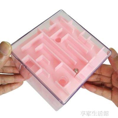 3D立體迷宮魔方學生兒童益智玩具4-6歲8歲10歲親子游戲走珠迷宮球