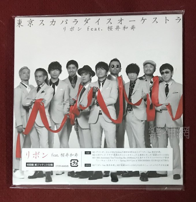 Tokyo Ska Paradise Orchestra Ribbon ft櫻井和壽CD+DVD Mr.Children