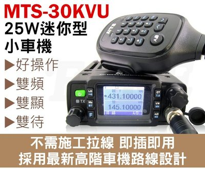 《實體店面》MTS-30KVU 25W 迷你車機 雙頻 輕巧 日本品質 點菸頭電源線 無線電車機 MTS30KVU