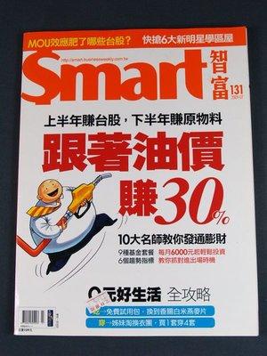 【懶得出門二手書】《Smart智富月刊131》跟著油價賺30% + 10大名師教你發通膨財(21E22)