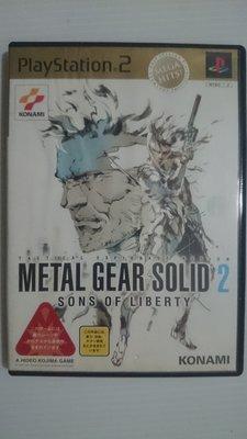 PS2 二手原版遊戲 -  METAL GEAR SOLID 潛龍諜影 2 -- 自由之子 (日版)