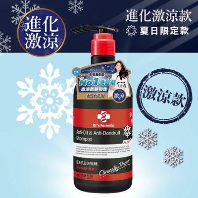 台塑生醫 Dr's Formula  控油抗屑洗髮精580  夏日升級版 激涼款