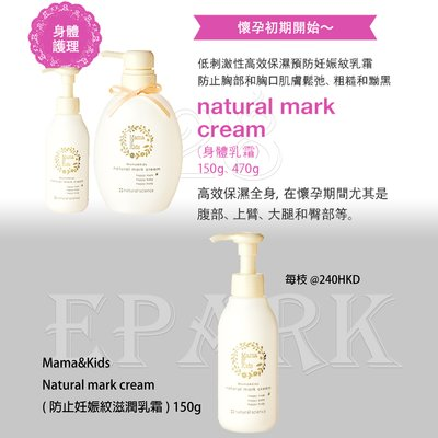 Mama&Kids natural mark cream (防止妊娠紋滋潤乳霜)