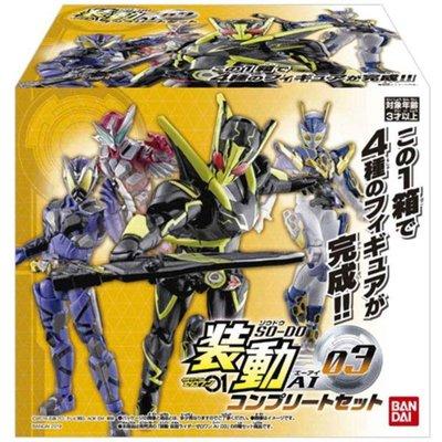 栗特小舖【JP13584】假面騎士ZERO-ONE AI 03 裝動 complete 盒玩 日空 日版