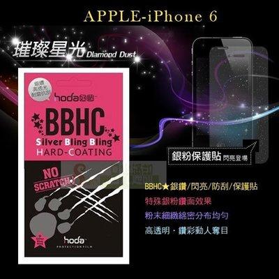 日光通訊@HODA-BBHC APPLE iPhone 6 亮晶晶 銀粉亮面保護貼/螢幕保護膜/疏水疏油高清亮面