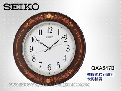 CASIO手錶專賣店 國隆 SEIKO掛鐘 精工_QXA647B_滑動式秒針_木質外殼(鋼琴烤漆) 直徑33*4.3cm