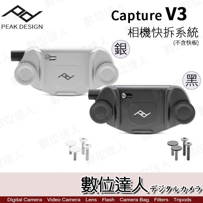 【數位達人】PEAK DESIGN Capture V3 相機快拆系統(無快板) / 快槍俠 快拆板 背帶
