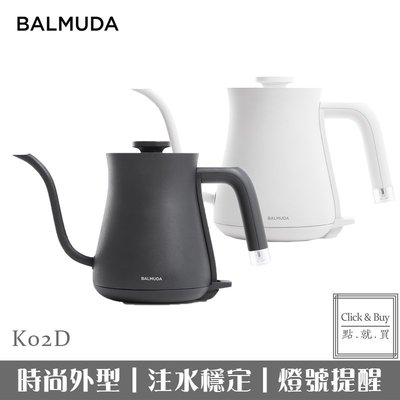 BALMUDA The Pot K02D 手沖壺 【贈濾杯組】