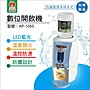 【水易購淨水網】蘋果牌 AP-1055數位包裝飲用水供水式開飲機
