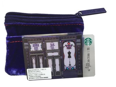 台灣星巴克 Anna Sui 隨行卡 ( 限台灣使用) + 香港的星巴克 Anna Sui 紫色卡套零錢包, 最佳組合
