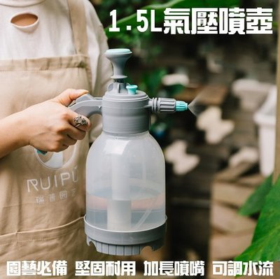 現貨 長桿氣壓噴壺 1.5L 噴壺 氣壓噴壺 澆花器 加長噴嘴 園藝噴瓶 可調水流 加壓噴壺【CF-03A-36280】