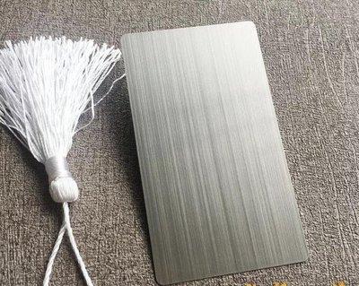 特薄 不銹鋼拉絲銀金屬卡片 全素面  煙草研磨片 厚 0.3mm 彈性 標準名片/銀行卡尺寸 單張價