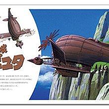 Fine Molds 1/20  宮崎駿 吉卜力 天空之城  飛行船 虎蛾號 FG8 (62008)