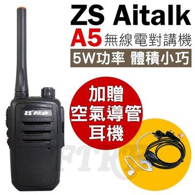 《實體店面》加贈空導耳機】ZS Aitalk A5 免執照 無線電對講機 5W 大功率 省電功能 迷你 體積輕巧