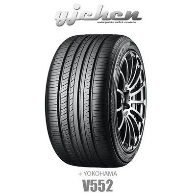 《大台北》億成汽車輪胎量販中心-橫濱輪胎 V552 225/60R16